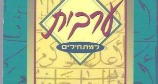 ספר לימוד ערבית ספרותית דן בקר