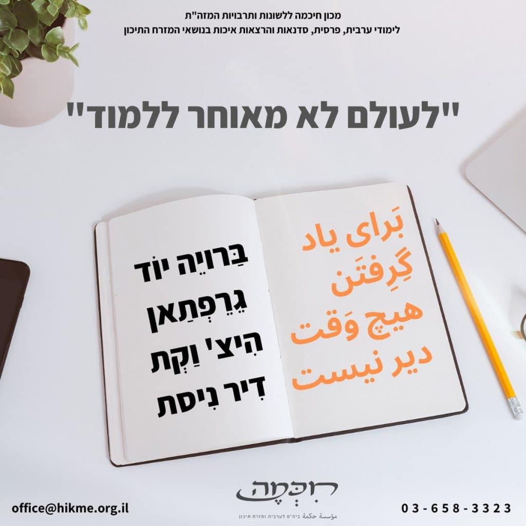 לימודי פרסית למתחילים פתגמים בפרסית לעולם לא מאוחר ללמוד