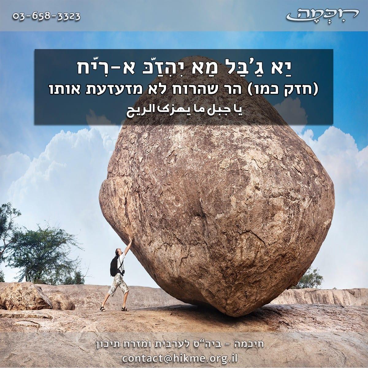 ביטוי בערבית הר שהרוח לא יכולה לו