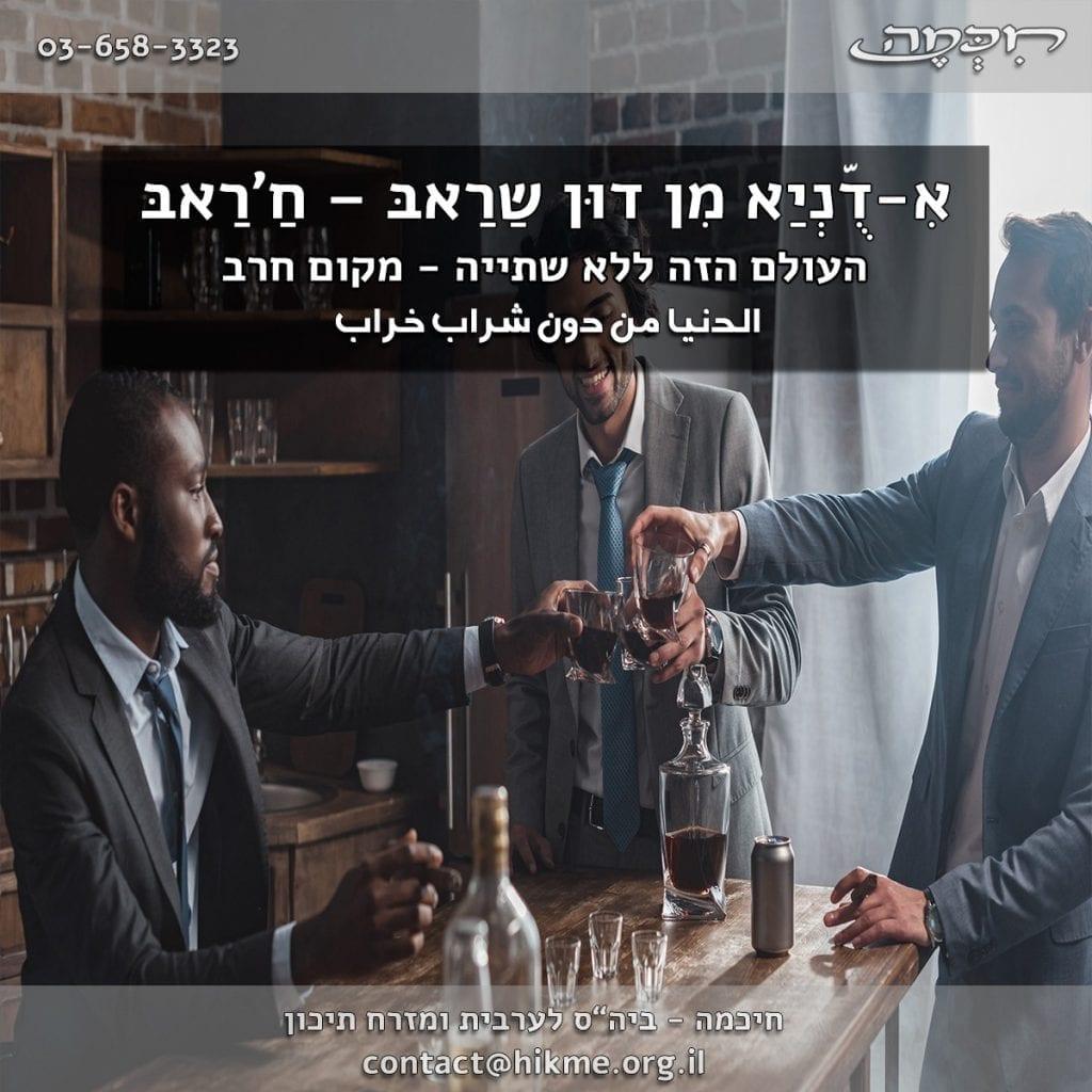 פתגם בערבית על האלכוהול והשיכר