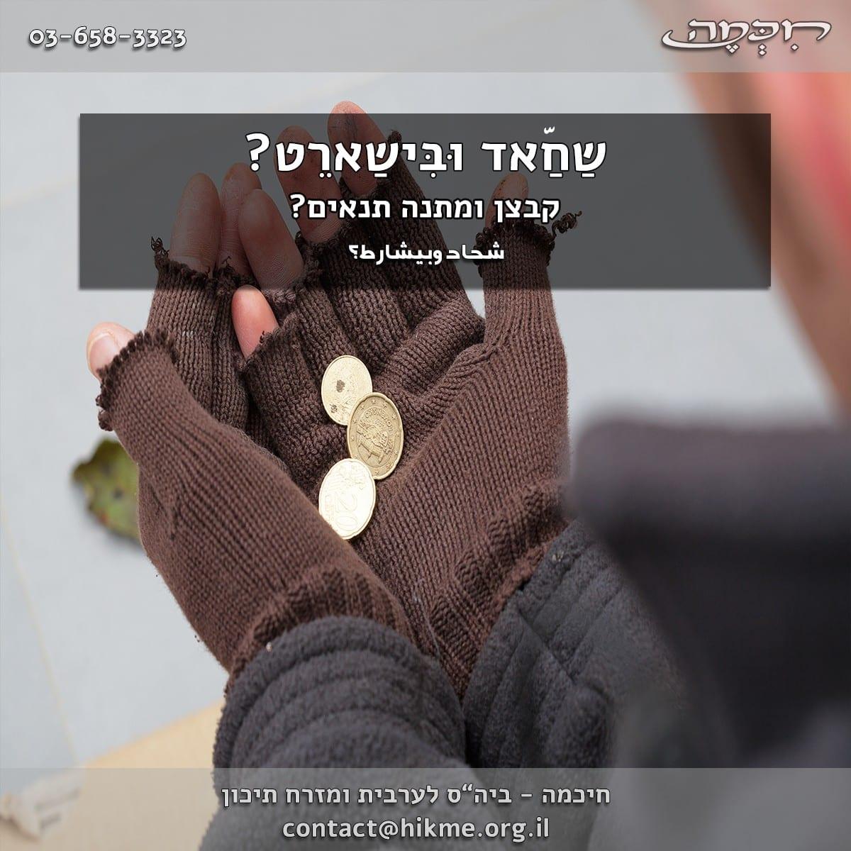 ביטוי בערבית קבצן ומתנה תנאים