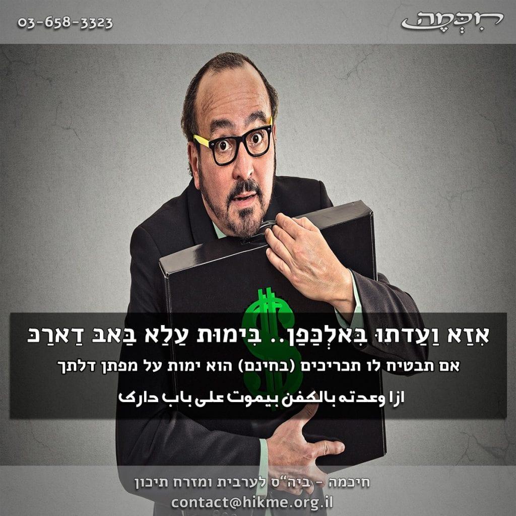 פתגם בערבית על הקמצנים