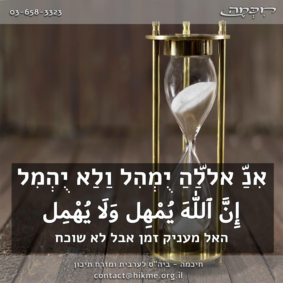 אנ-אללה-יהמל-ולא-יהמל פתגמים משלים וביטויים בערבית מדוברת וערבית ספרותית