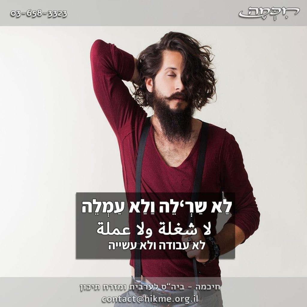 לא שרלה ולא עמלה ביטוי בערבית מדוברת