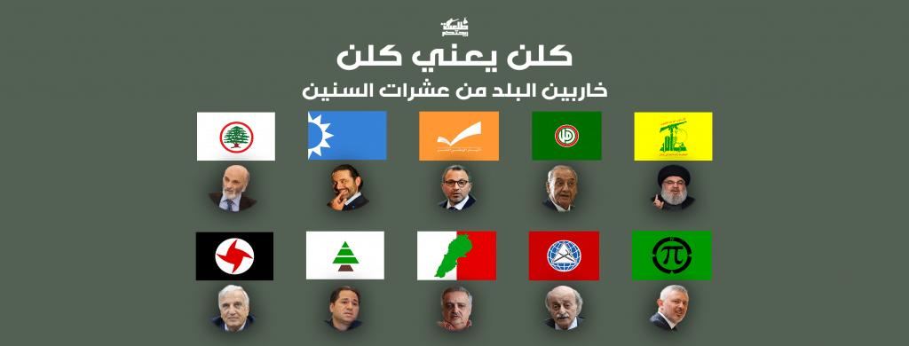 כולם הורסים את המדינה לבנון