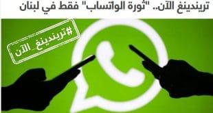 מהפיכת הווטסאפ בלבנון