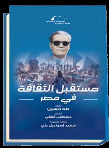 עתידה של התרבות במצרים טה חוסיין
