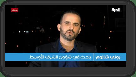 הרצאות על המזרח התיכון רוני שלום