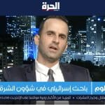 רוני שלום מרצה לענייני המזרח התיכון והעולם הערבי