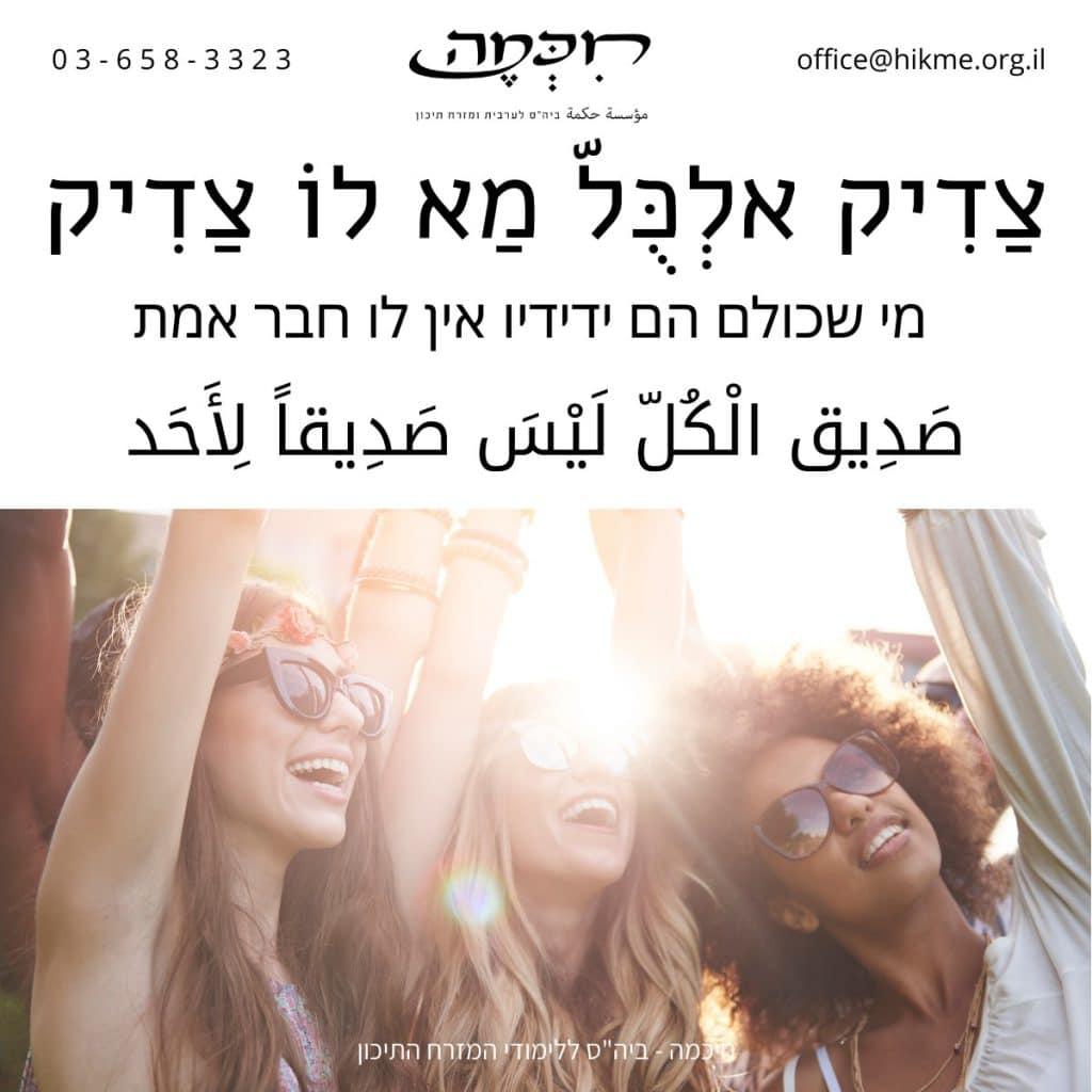 פתגמים בערבית על החברים