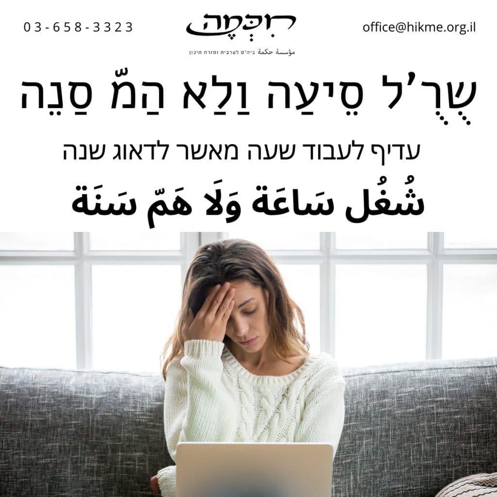 פתגמים בערבית על הדאגות