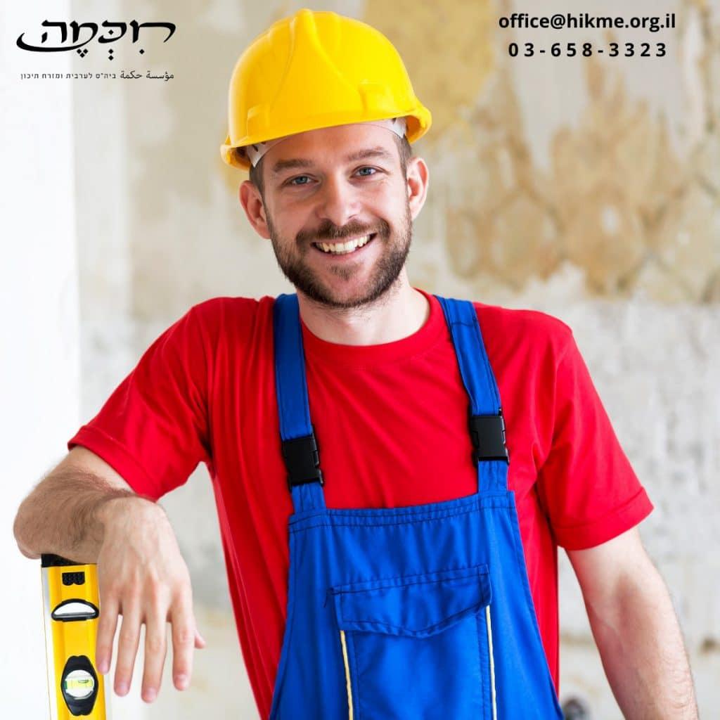 קורסי ערבית לענף הבנייה, התעשייה והתשתיות