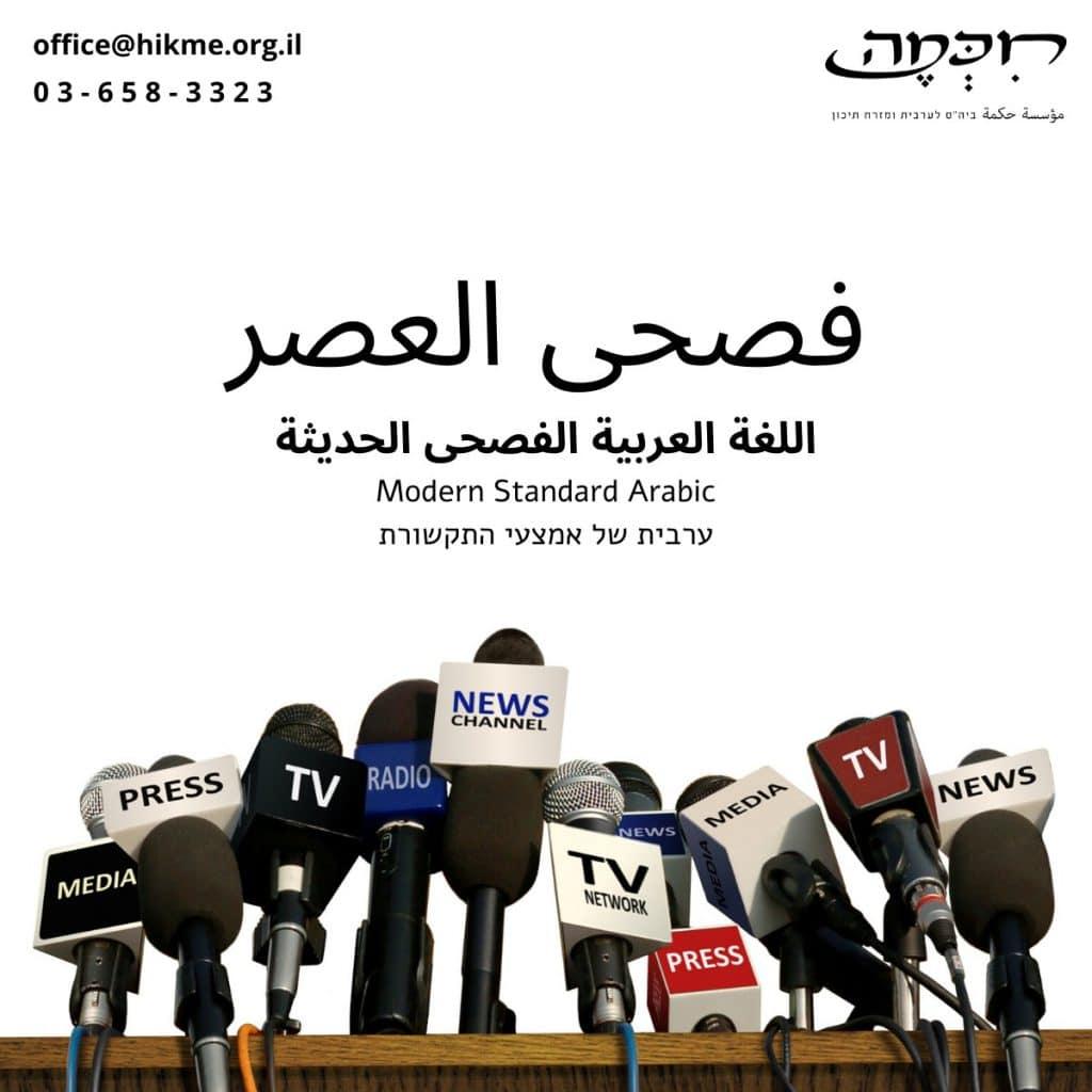 קורסי ערבית של אמצעי התקשורת / ערבית ספרותית