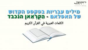 מה הן המילים העבריות המופיעות בטקסט הערבי של הקוראן