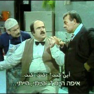 המסעדה הגדולה ערבית