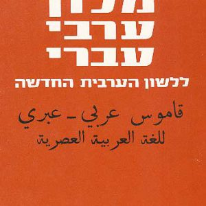 מילון איילון שנער לערבית ספרותית