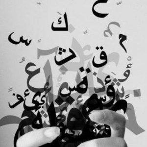 ניקוד בערבית - חיכמה