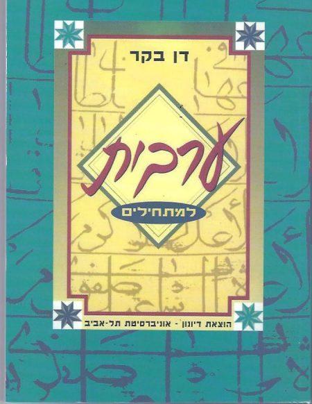 ספר לימוד ערבית למתחילים ספרותית דן בקר