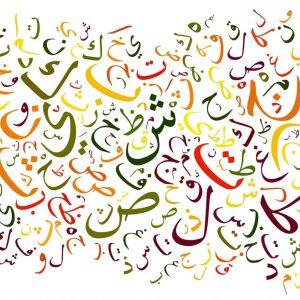 אותיות בערבית מילון ערבית מדוברת מילון ערבי עברי