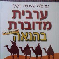 ערבית בהנאה פרופסור משה שרון